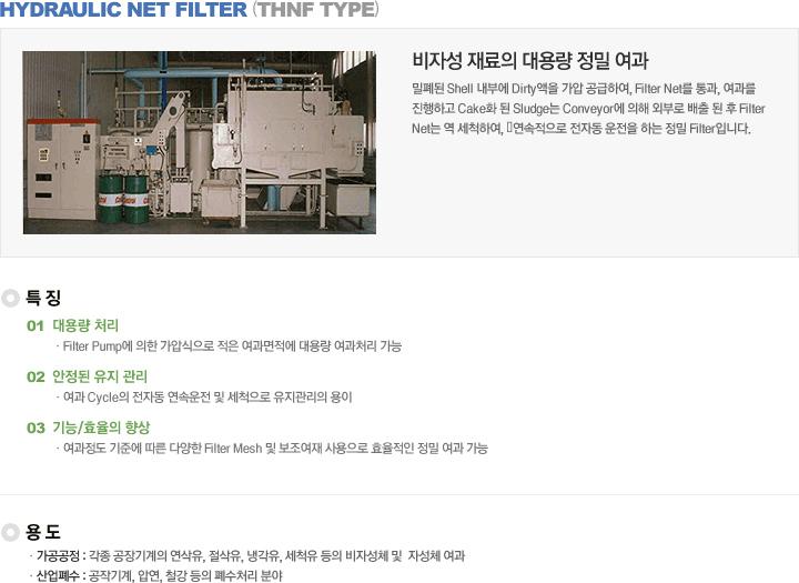 단해 Hydraulic Net Filter THNF Type 1