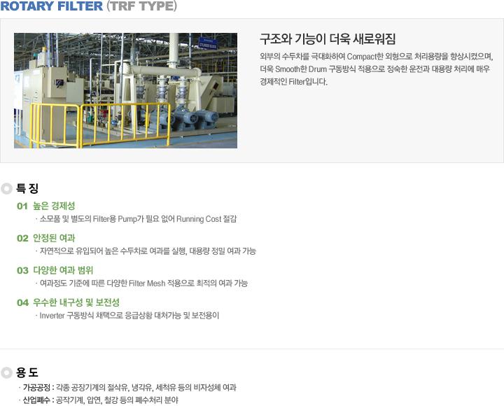 단해 Rotary Filter TRF Type 1