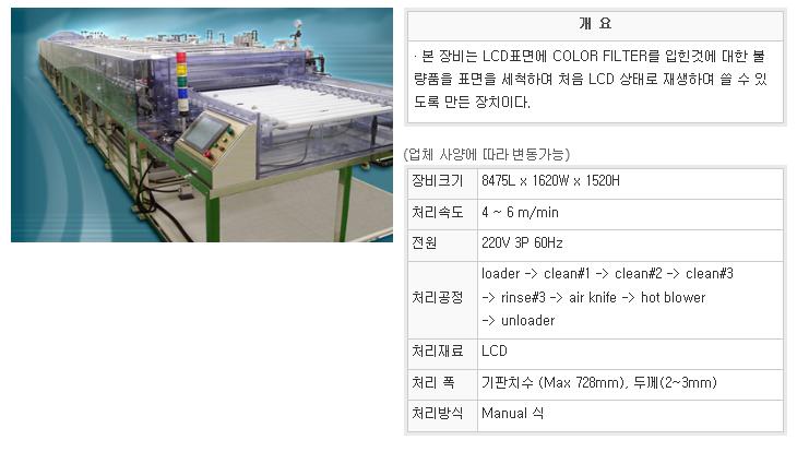 태창엔지니어링 LCD칼라필터 REWORK장비
