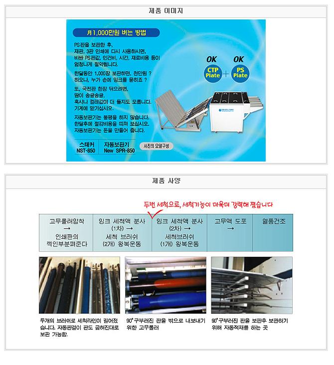 태창엔지니어링 현상기 자동판받이 스태커
