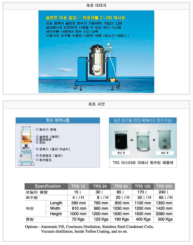 태창엔지니어링 폐 용제 회수용 시스템 TRS Series