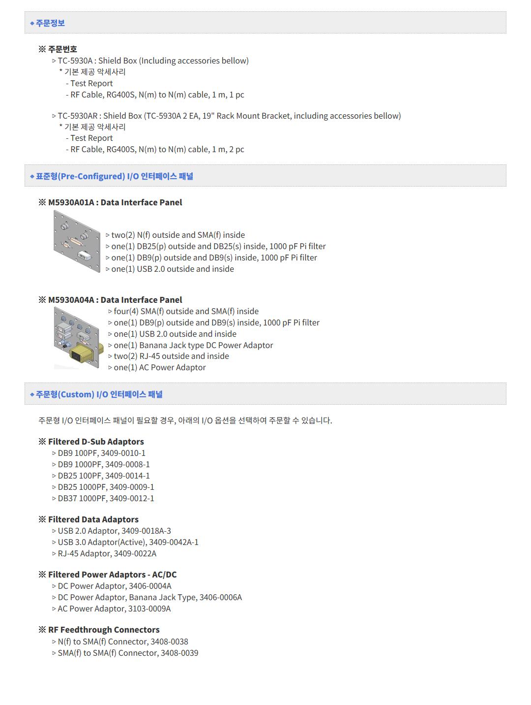 (주)테스콤 Manual Operation TC-5930A/AR 5