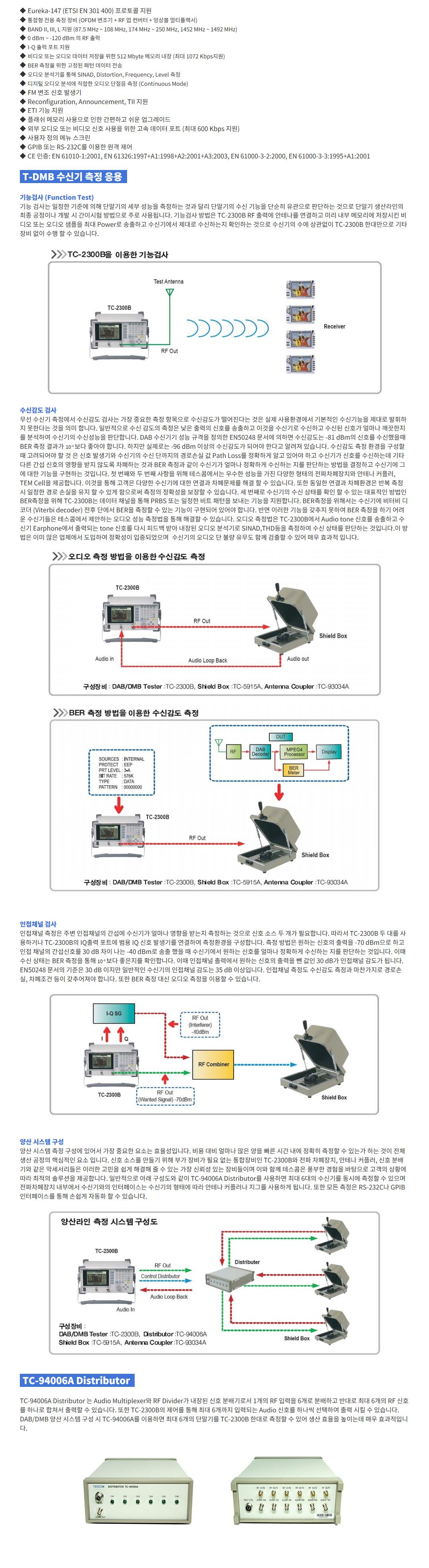 (주)테스콤 DAB/DMB Tester TC-2300B 5