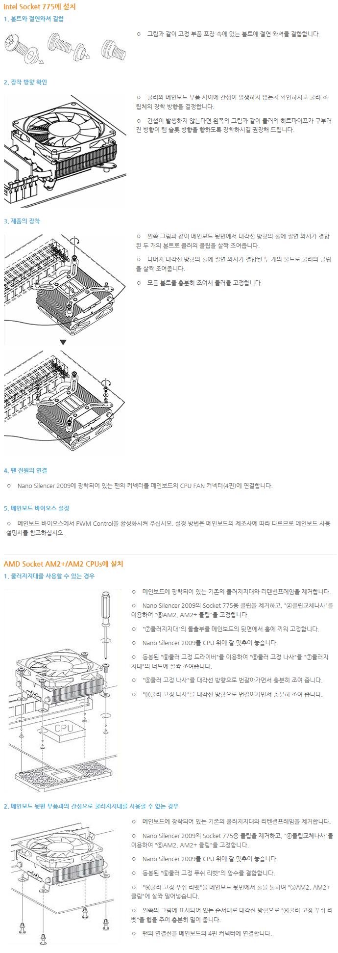 (주)써모랩 CPU Cooler (Ultra Slim, Strong) Nano Silencer 2009 5