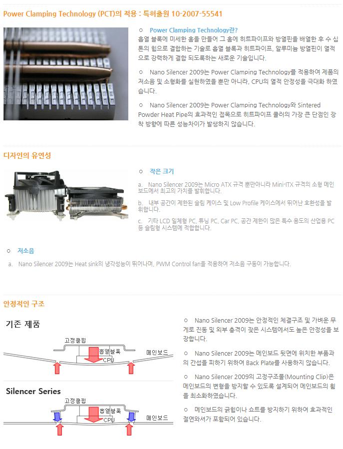 (주)써모랩 CPU Cooler (Ultra Slim, Strong) Nano Silencer 2009 3