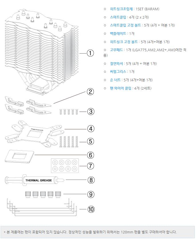 (주)써모랩 CPU Cooler (Extreme Performance) BARAM 6