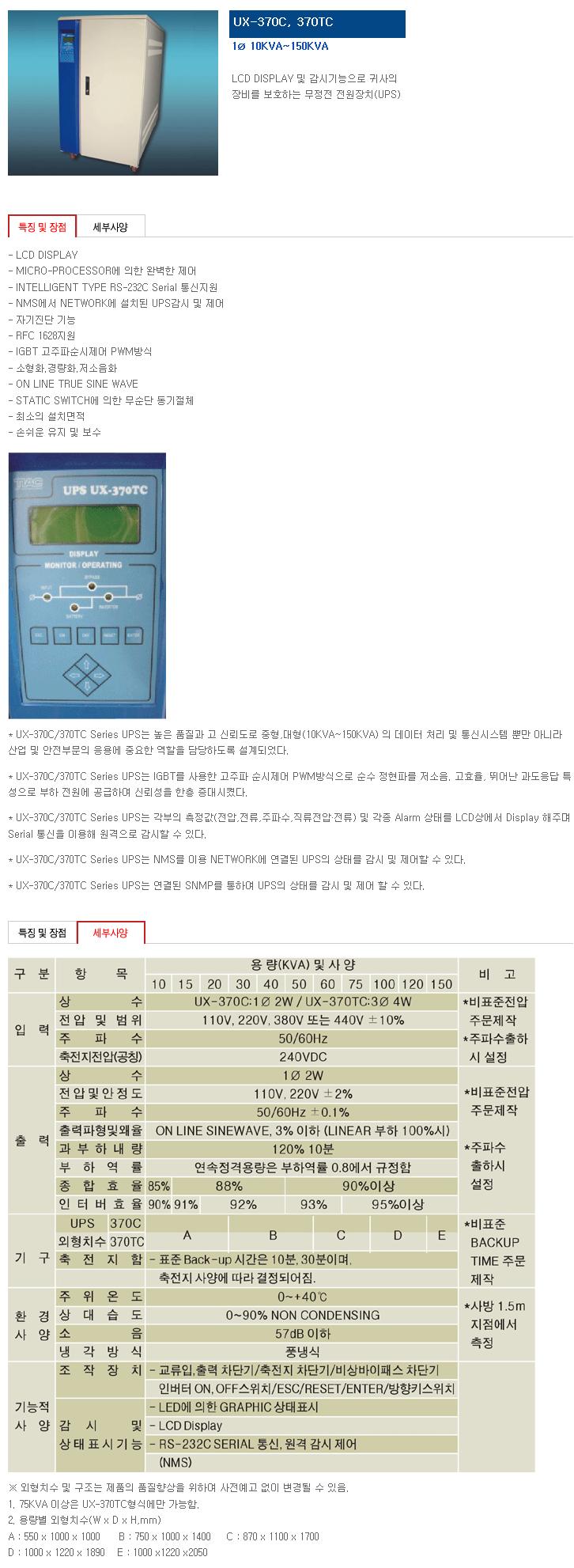 태일자동제어  UX-370C/370TC