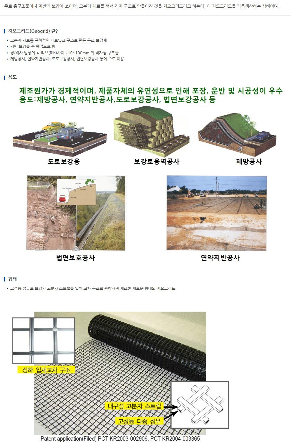 (주)티포엘 2M, 4M 지오그리드 제조 장비  1
