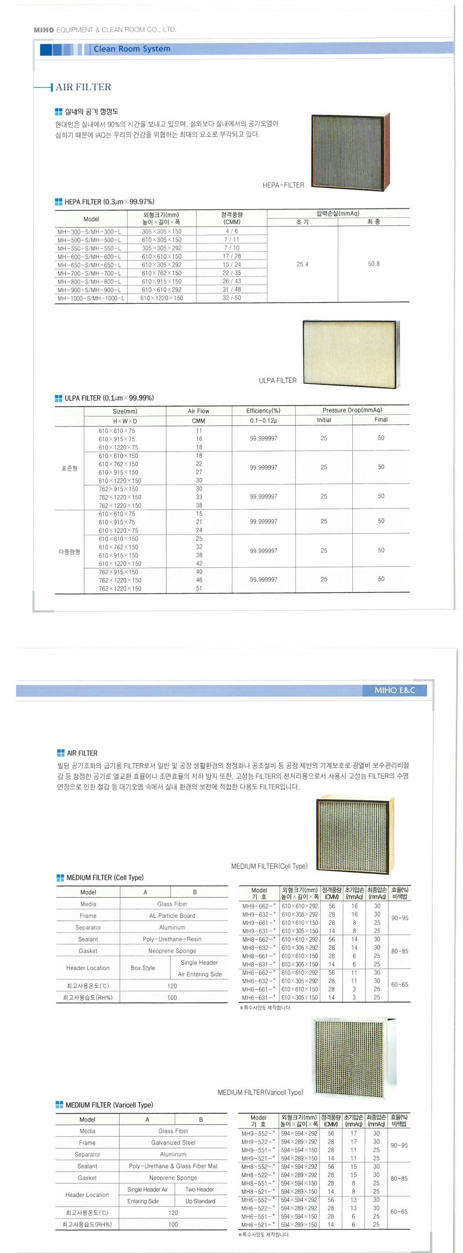 (주)미호이엔씨 에어 필터 MH-Series