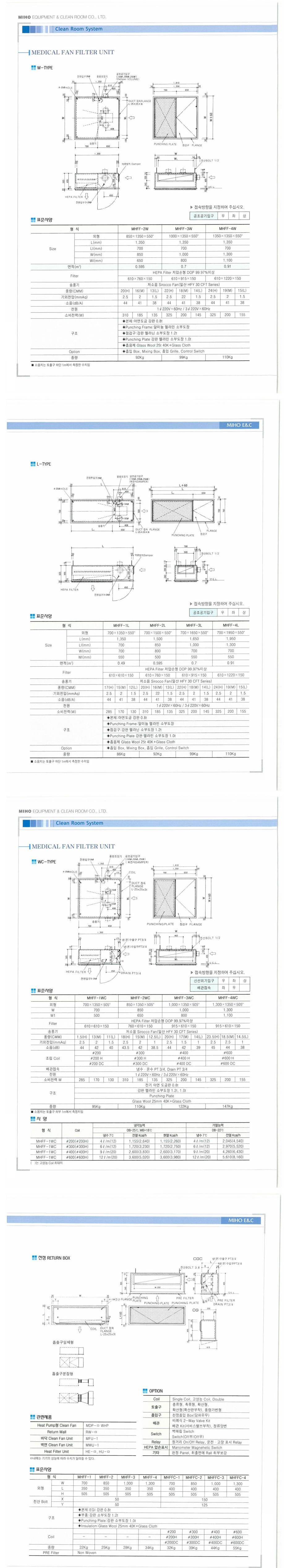 (주)미호이엔씨 메디칼 팬 필터 유닛 MHFF-Series