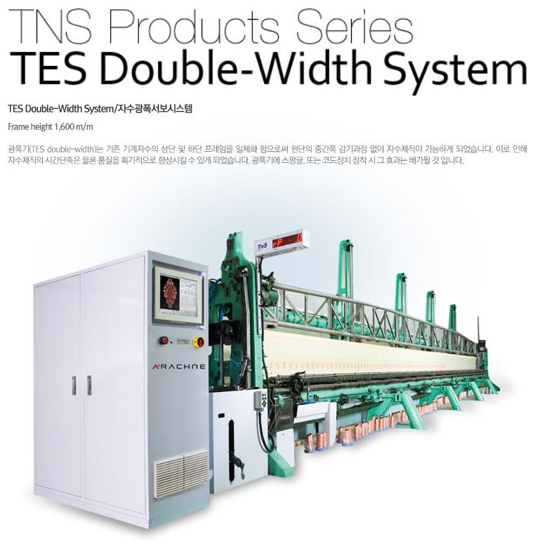(주)티엔에스 TES Double-Width System  1