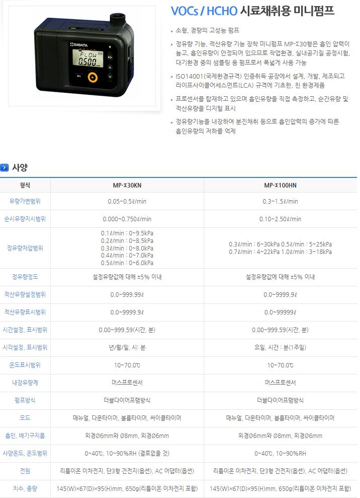 (주)탑트레이딩이엔지 시료채취펌프 MP-∑30KN/∑100HN 1