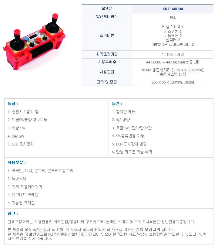 (주)티알 시스템 산업용 무선리모콘 KRC-6000A 1