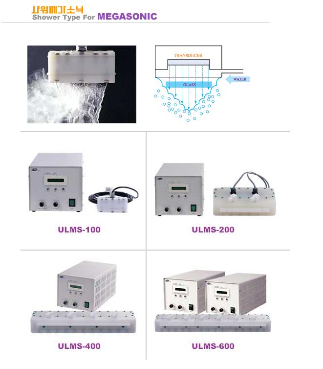 (주)울텍 샤워 메가소닉 ULMS-100/200/400/600