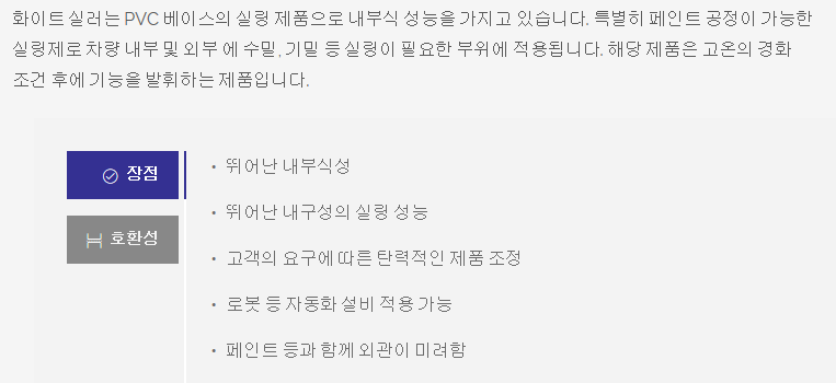 유니테크 도장 실러  12