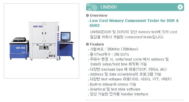 유니테스트 Component Tester UNI560 1