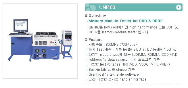 유니테스트 Module Tester UNI460 1