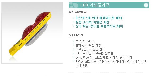유니테스트 LED 가로등기구  1