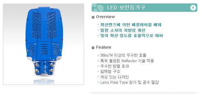 유니테스트 LED 보안등기구  1