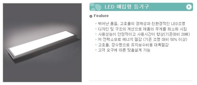 유니테스트 LED 매입형 등기구  1