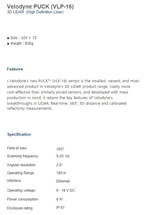 (주)언맨드솔루션  Velodyne PUCK (VLP-16)