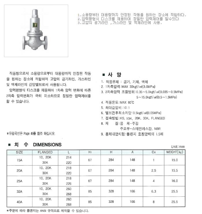 대유상공 피스톤식 감압밸브 (JKRD-30F) JRV-SF31