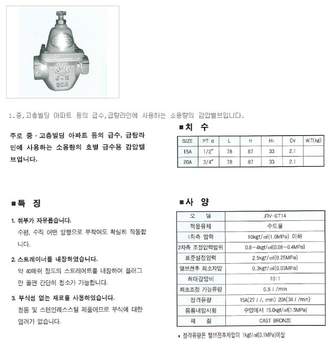 대유상공 수도용 감압밸브 JRV-ST14