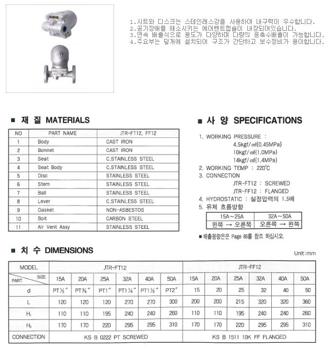 대유상공 볼 플로우트트랩 (JKD-FT) JTR-FT12