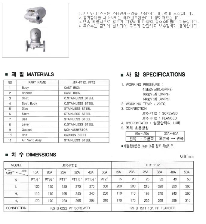 대유상공 볼 플로우트트랩 JTR-FF12