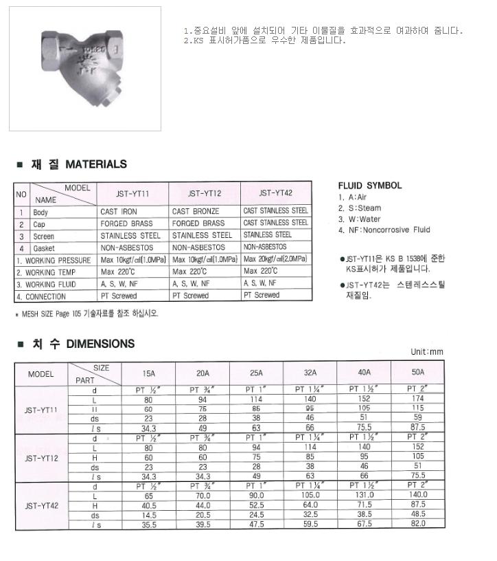 대유상공  JTR-YT12