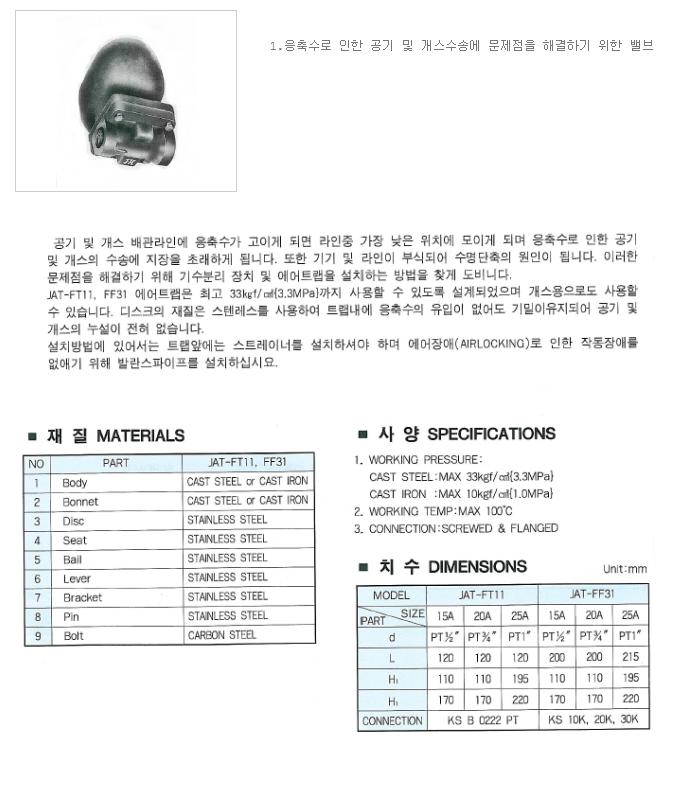 대유상공 에어트랩 (JKD-AT) JAT-FT11