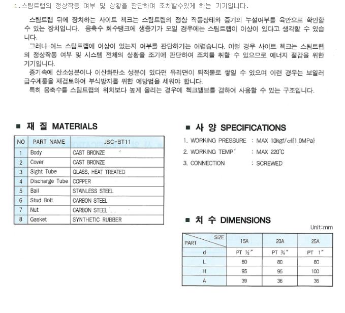 대유상공 사이트첵크 (JKS-CK) JSC-BT11