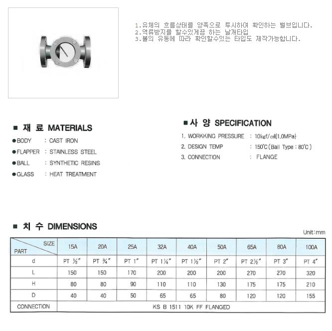 대유상공 양면글라스 (JKD-GFF) JDG-FF11