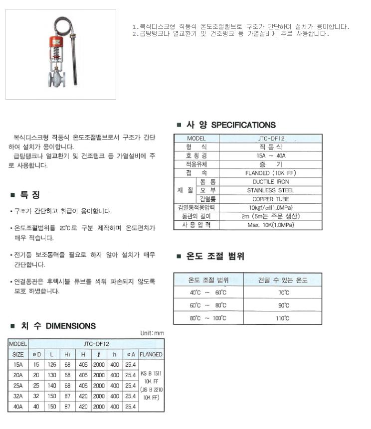 대유상공 온도조절밸브 JTC-DF12