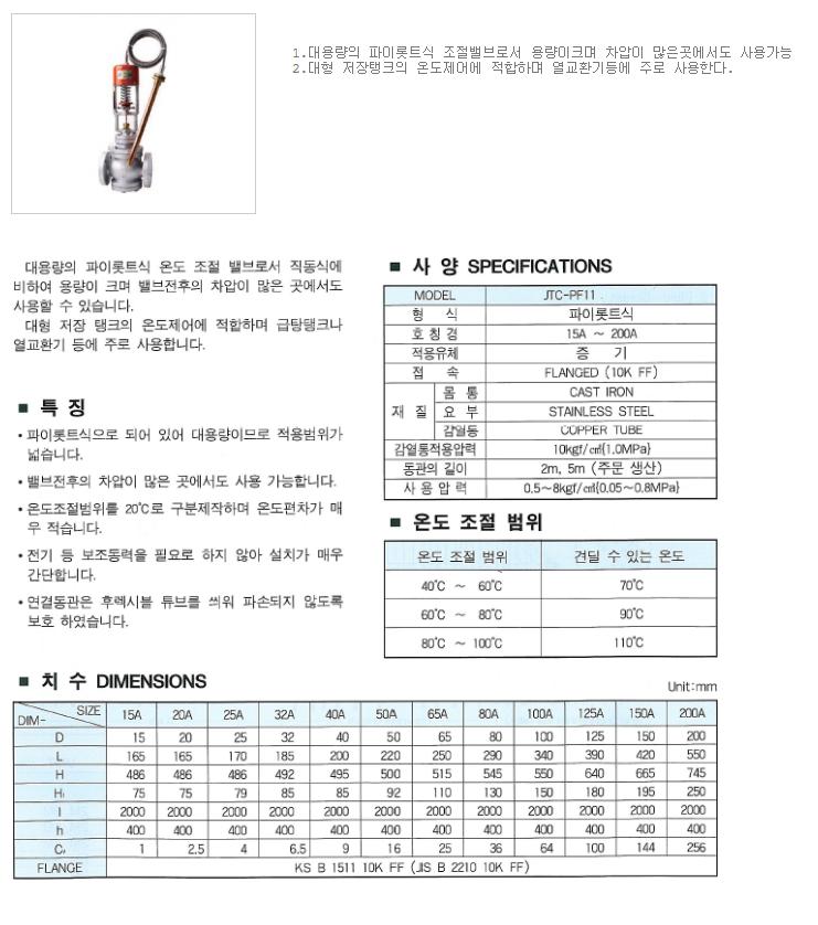 대유상공 온도조절밸브 JTC-PF16