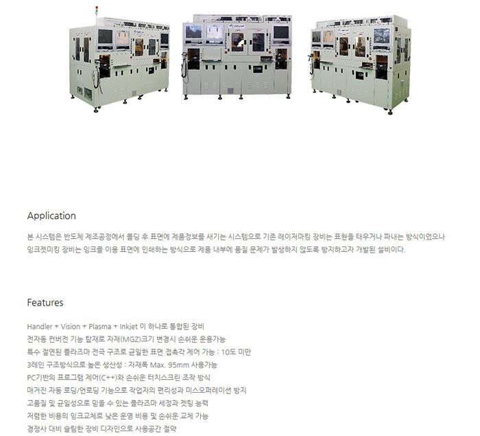 비전세미콘(주) Inkjet Marking System  1