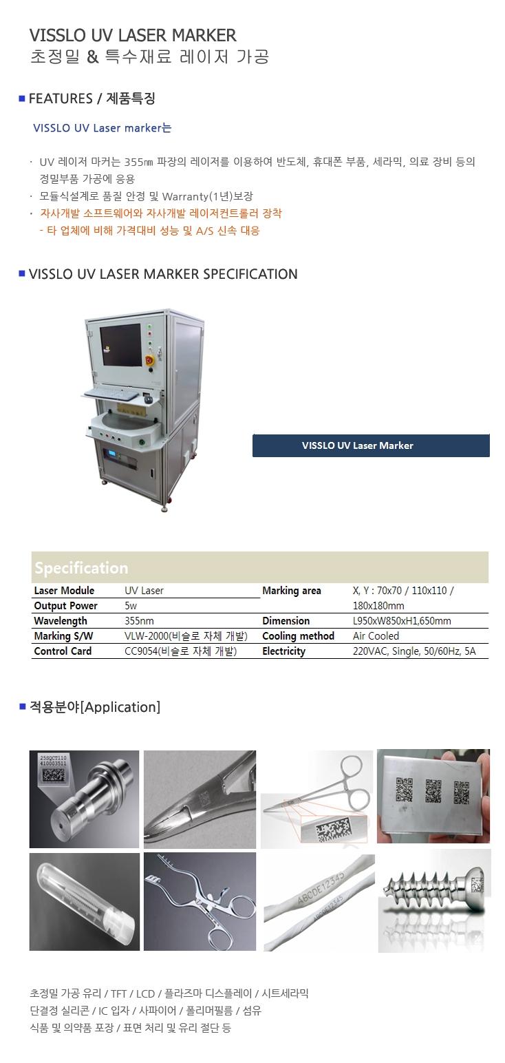 VISSLO Laser Marker  2