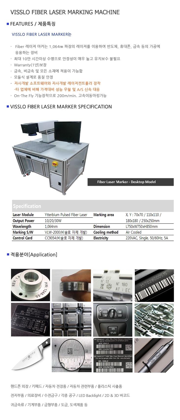 VISSLO Laser Marker
