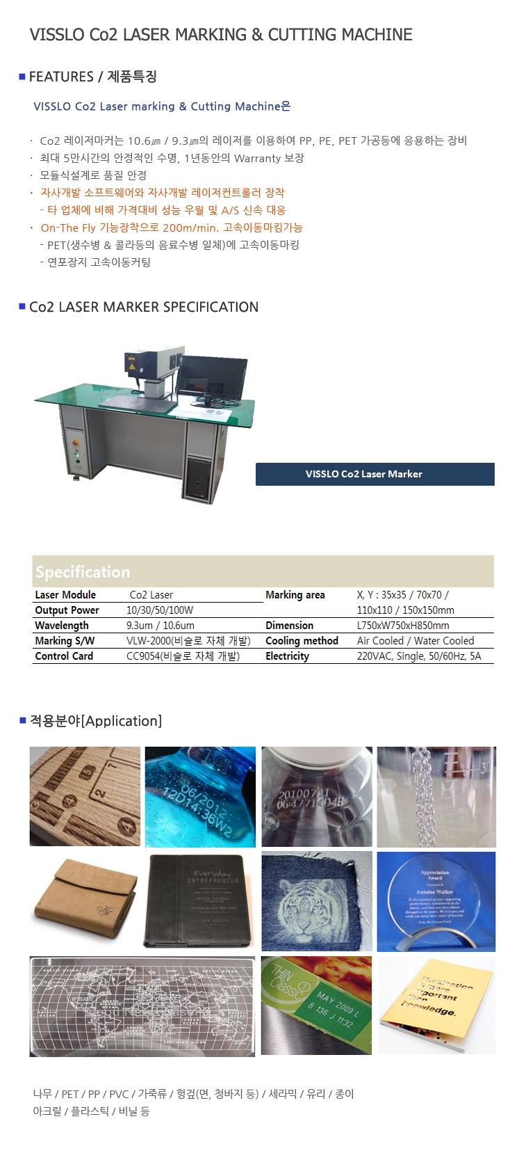 VISSLO Laser Marker  1