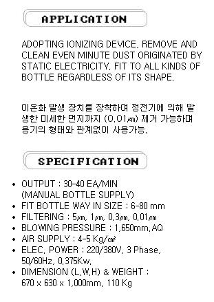(주)와코 Bottle Cleaner WA-40-A 1