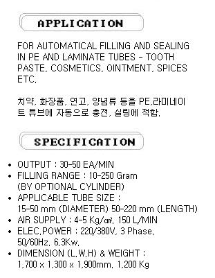 (주)와코 Tube Filling & Sealing Machine WSTAF-01 1