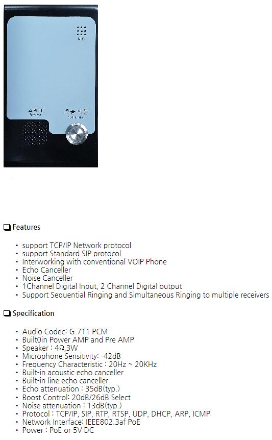 웨이투텍 VOIP Intercom WTT-M444Ebell