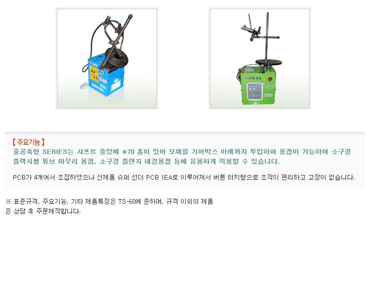 신화기술 턴테이블형 용접자동화기기  3