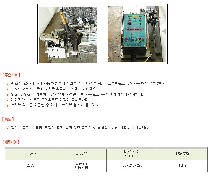 신화기술 케리지 SH-3000 / SH-6000 / SH-7000