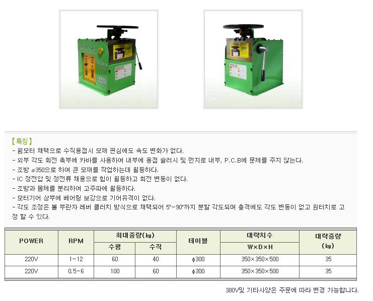신화기술 턴테이블형 용접자동화기기  1