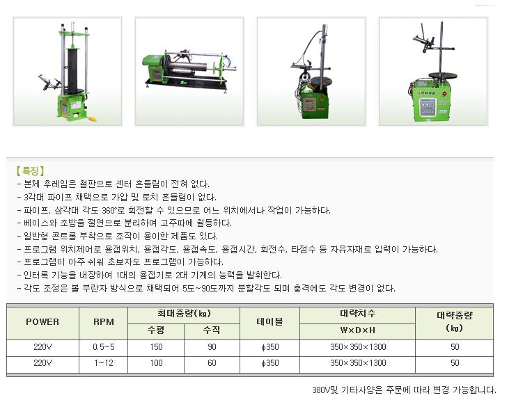 신화기술 턴테이블형 용접자동화기기  2