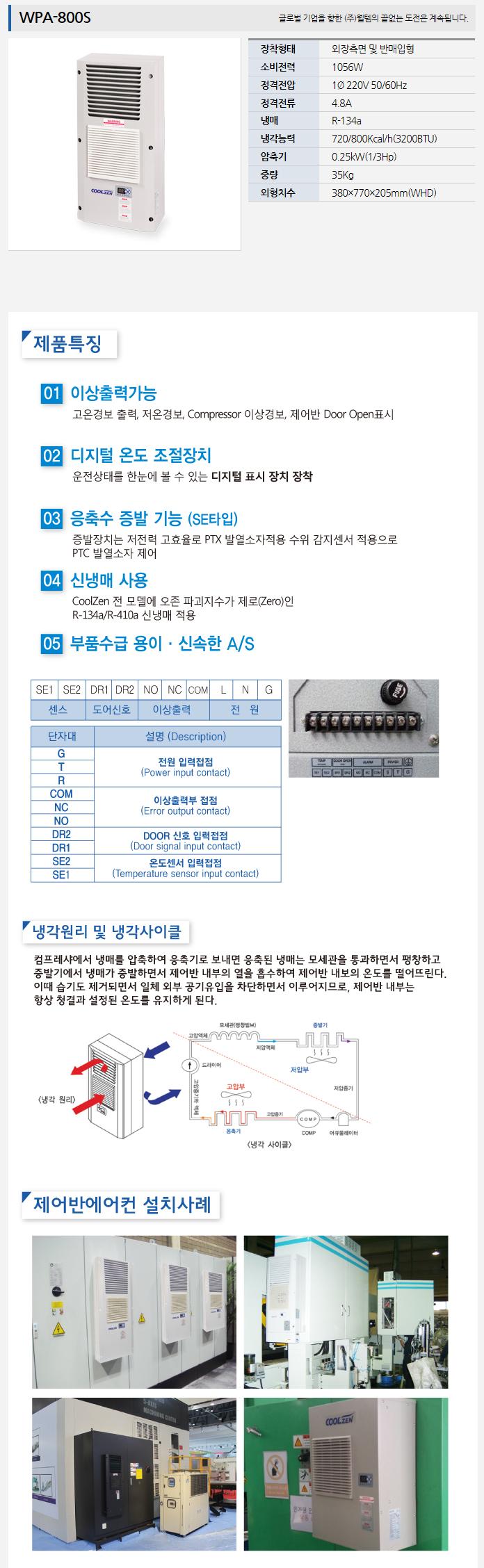 (주)웰템  WPA-800S