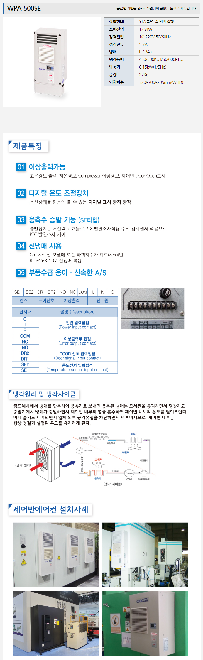 (주)웰템  WPA-500SE