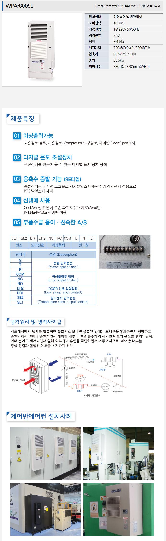 (주)웰템  WPA-800SE