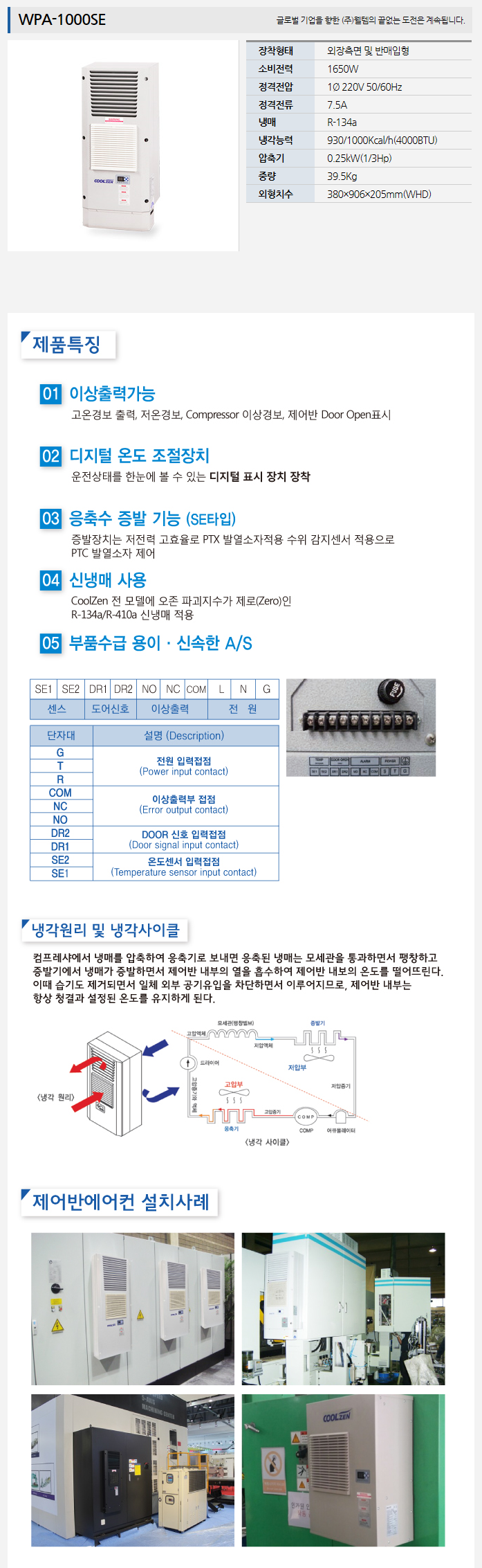 (주)웰템  WPA-1000SE